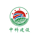 深圳市中科建设集团有限公司